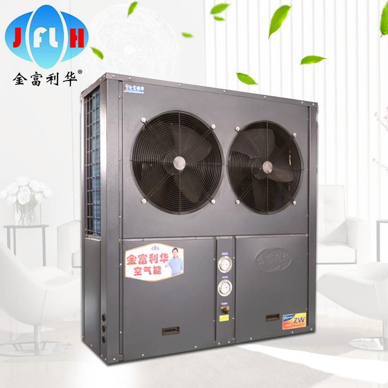 空气源热泵JFLH-5.0HP