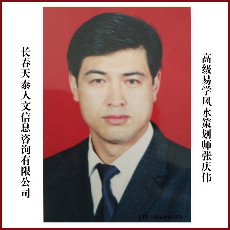 易学风水策划师张庆伟