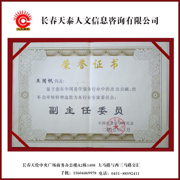 王国帆易学荣誉证书