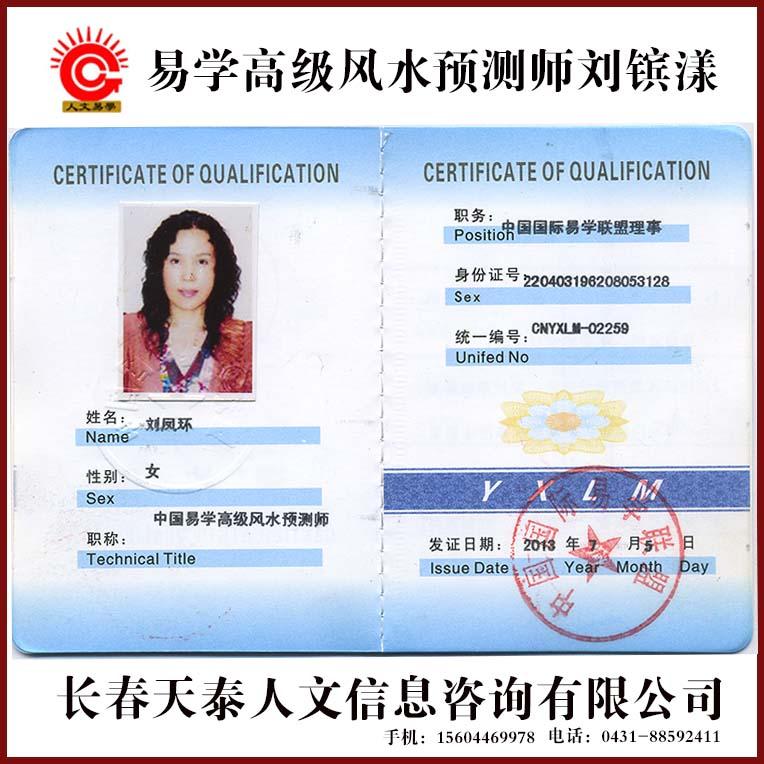 刘镔漾易学荣誉证书