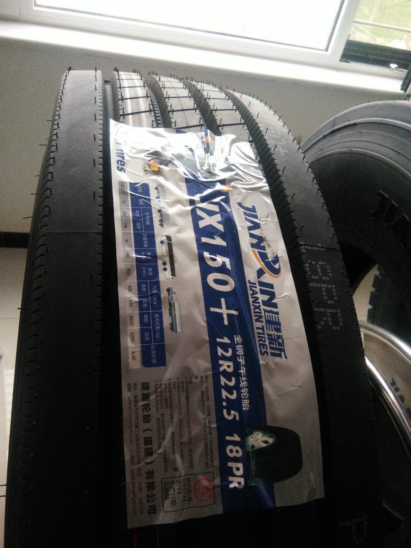 建新轮胎150天