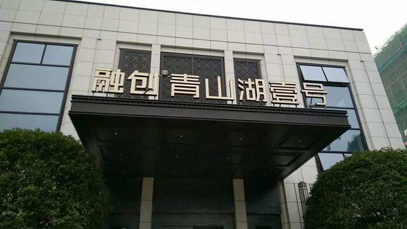 江西融创青山湖壹号