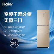 BCD-262WDGB风冷无霜三门变频冰箱干湿分储一级节能