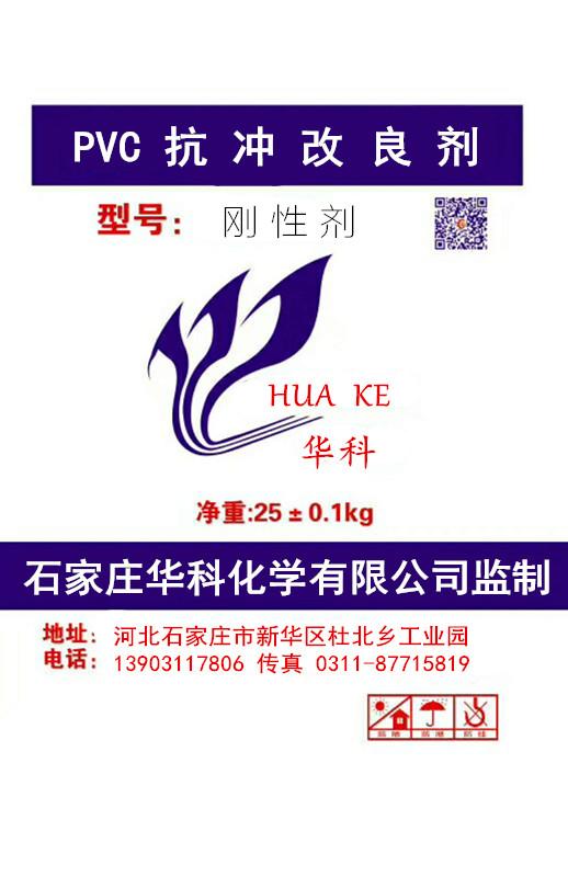 華科供應PVC增強劑解