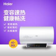 Haier/海尔 热水器 ES60H-S3