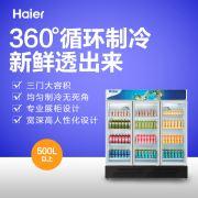 haier/海尔 SC-1050G(商流)冷藏展示柜/商用冷柜