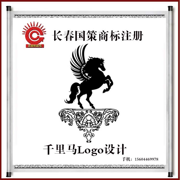 黑色千里马Logo设计
