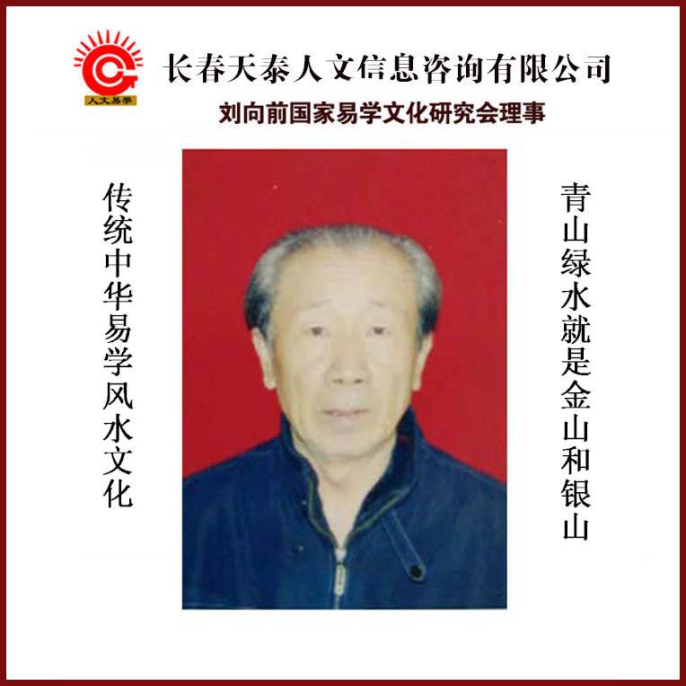 刘向前-国家易学文化