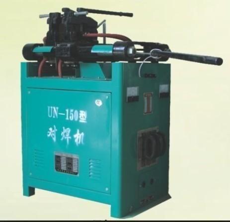 U2系列对焊机