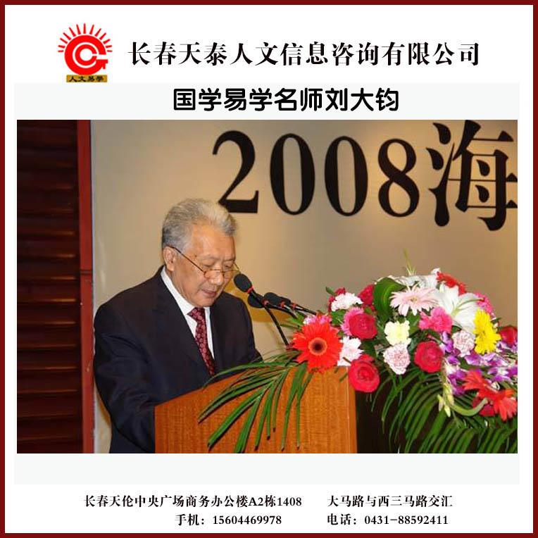 刘大钧中国周易学会会