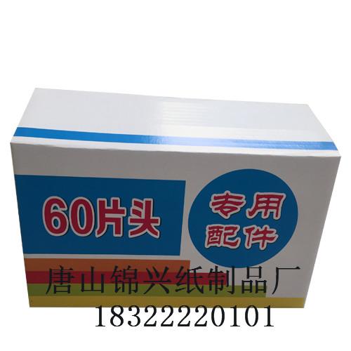 唐山彩色纸箱包装