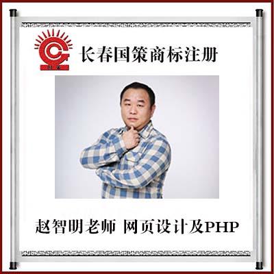 赵智明老师