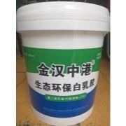 金汉中港生态环保白乳胶