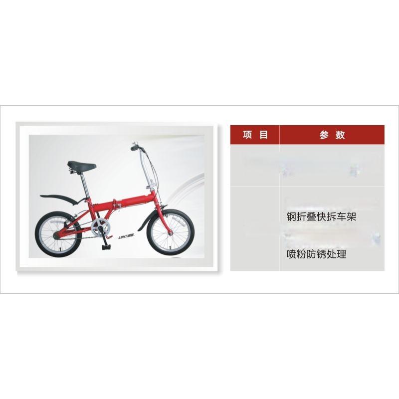 16寸高碳钢折叠自行车