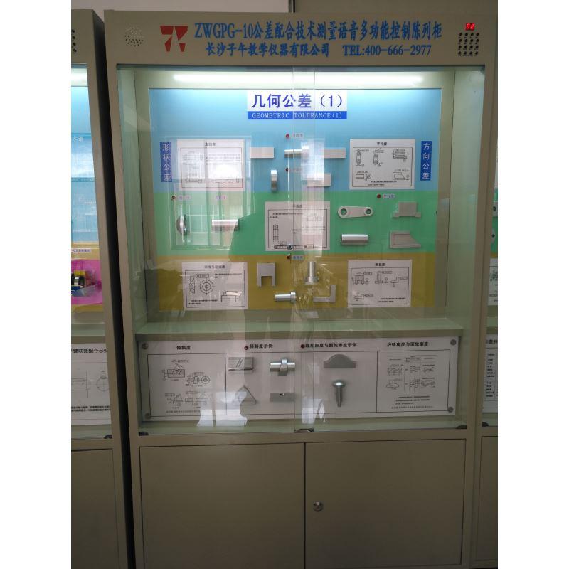 ZWGPG-10公差配合技术