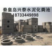 水泥化粪池生产厂