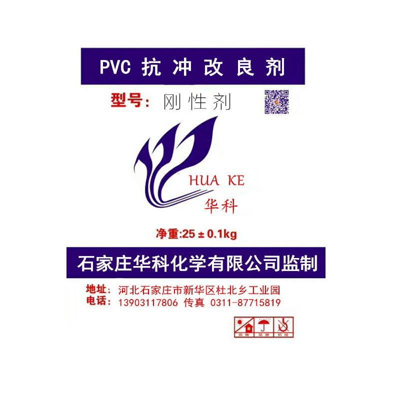 華科供應PVC剛性劑劑