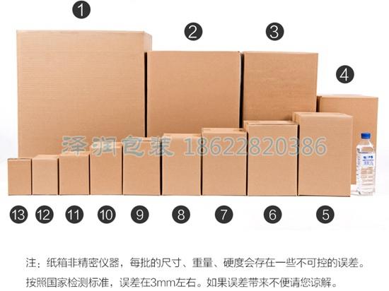 天津瓦楞纸箱