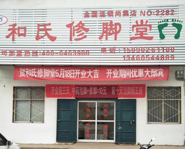 河南许昌加盟店