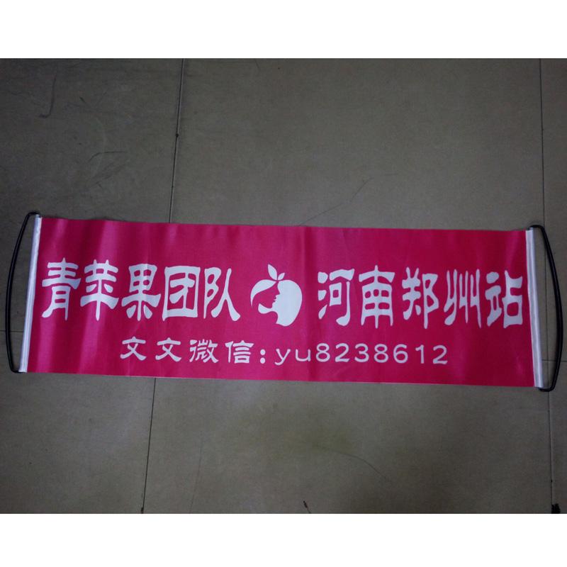 郑州手拉旗,郑州