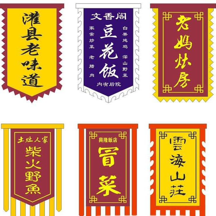 郑州花边异形旗帜