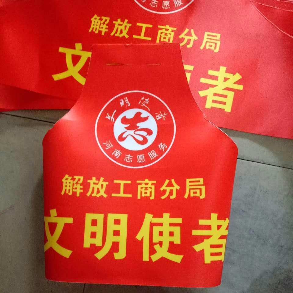 郑州袖标厂家,郑