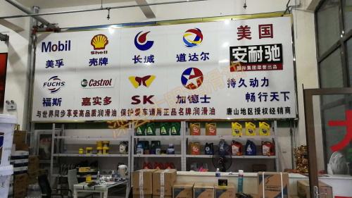 滦县哪里有卖润滑油的