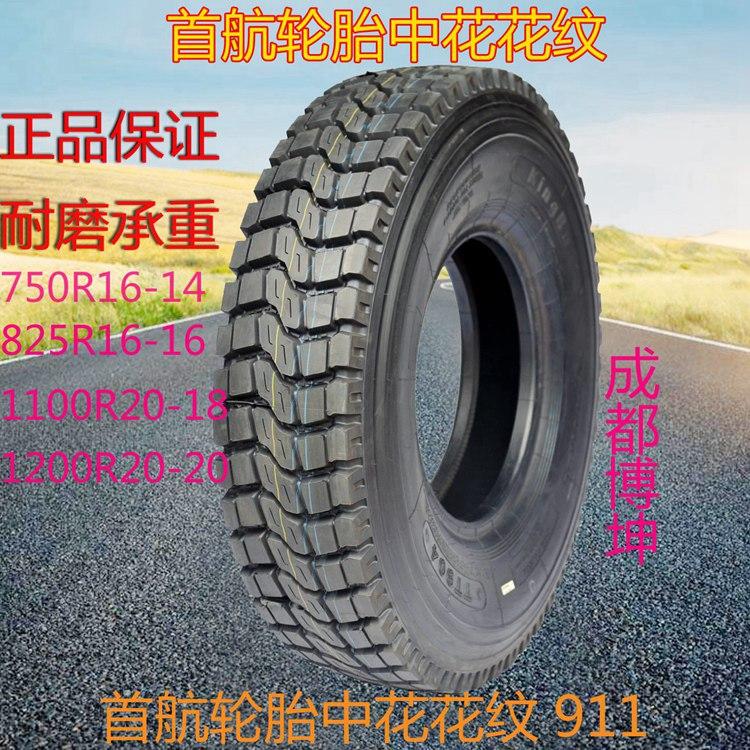 首航轮胎中华花纹911