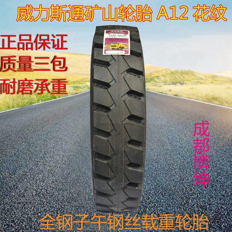 威力斯通矿山轮胎A12