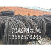 废旧钢丝绳回收处