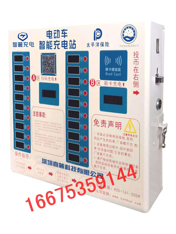 优质电动智能充电站