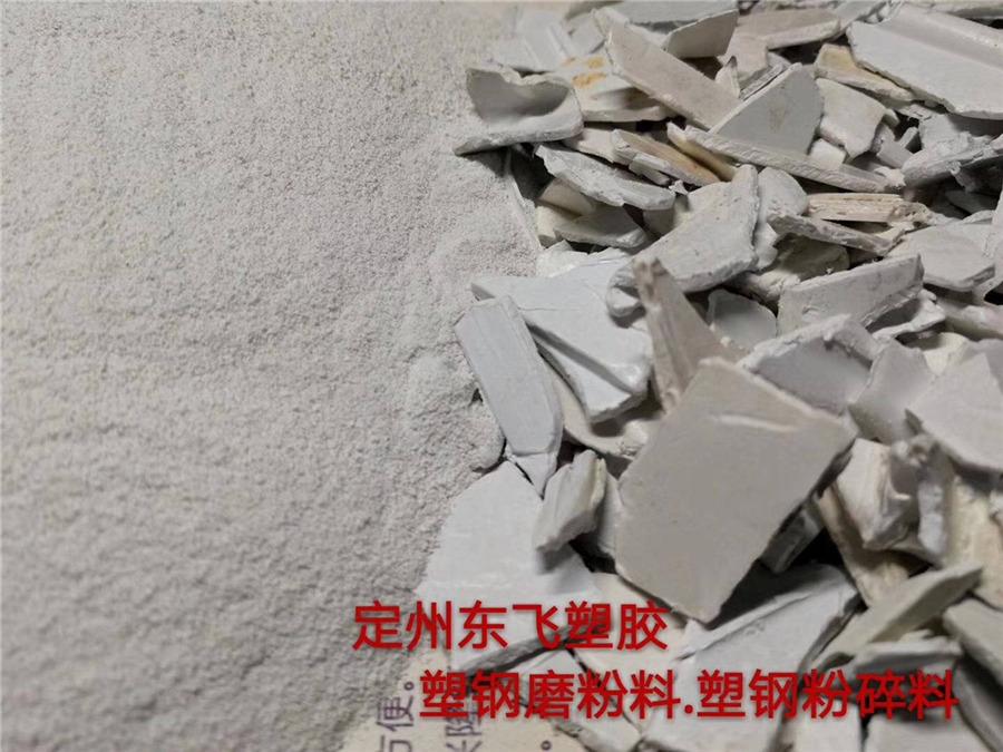 塑钢磨粉料,塑钢粉碎