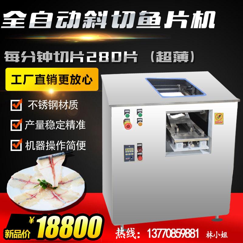 新款鱼片机多功能酸菜鱼片机
