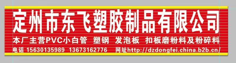 PVC磨粉料厂家
