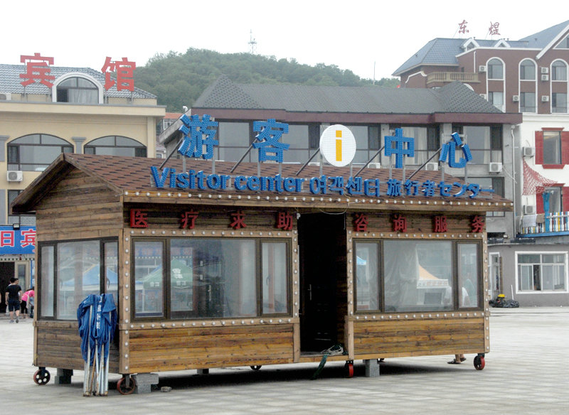 游客中心设有医疗救助、咨询服务等。岛上有卫生所,但如果游客需