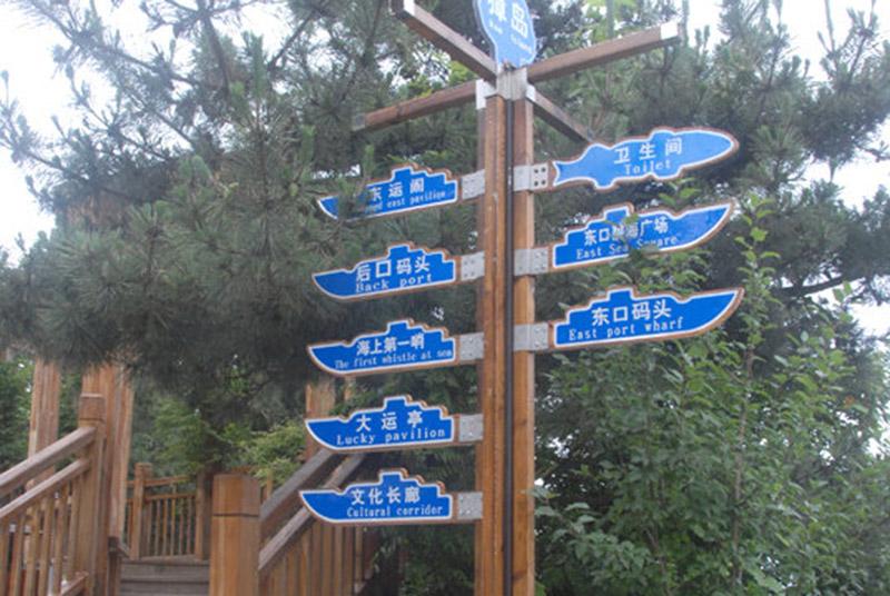 在岛内,这样的指示牌随处可见,指示游客到达景点。