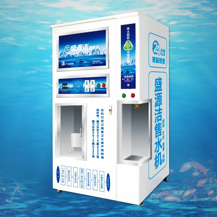 尾水回收自动售水机