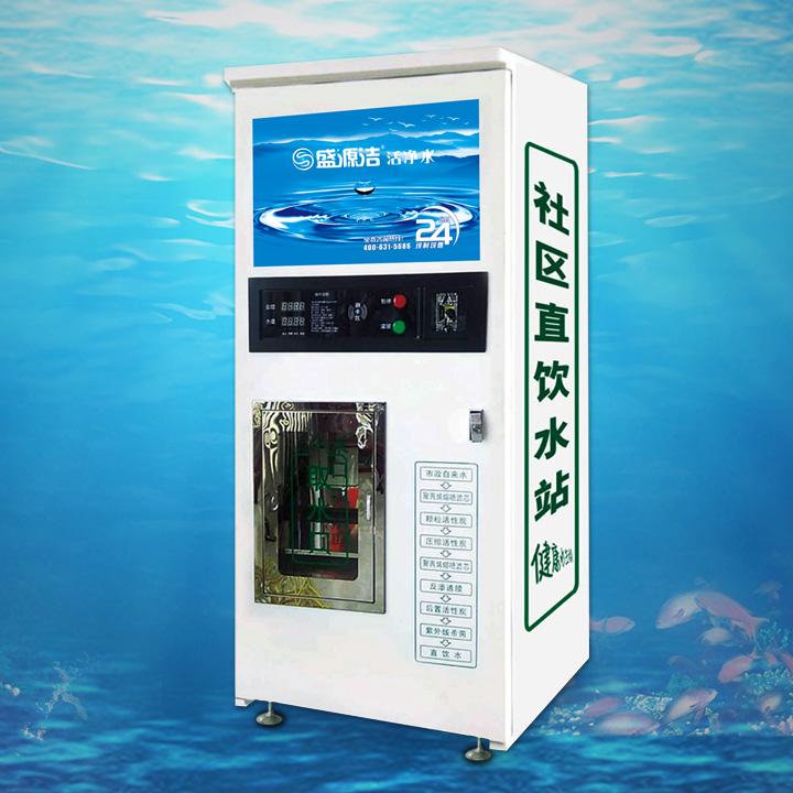 水智惠自动售水机