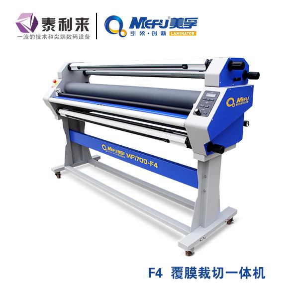 美孚 覆膜机 MF1700-F4 广告设备