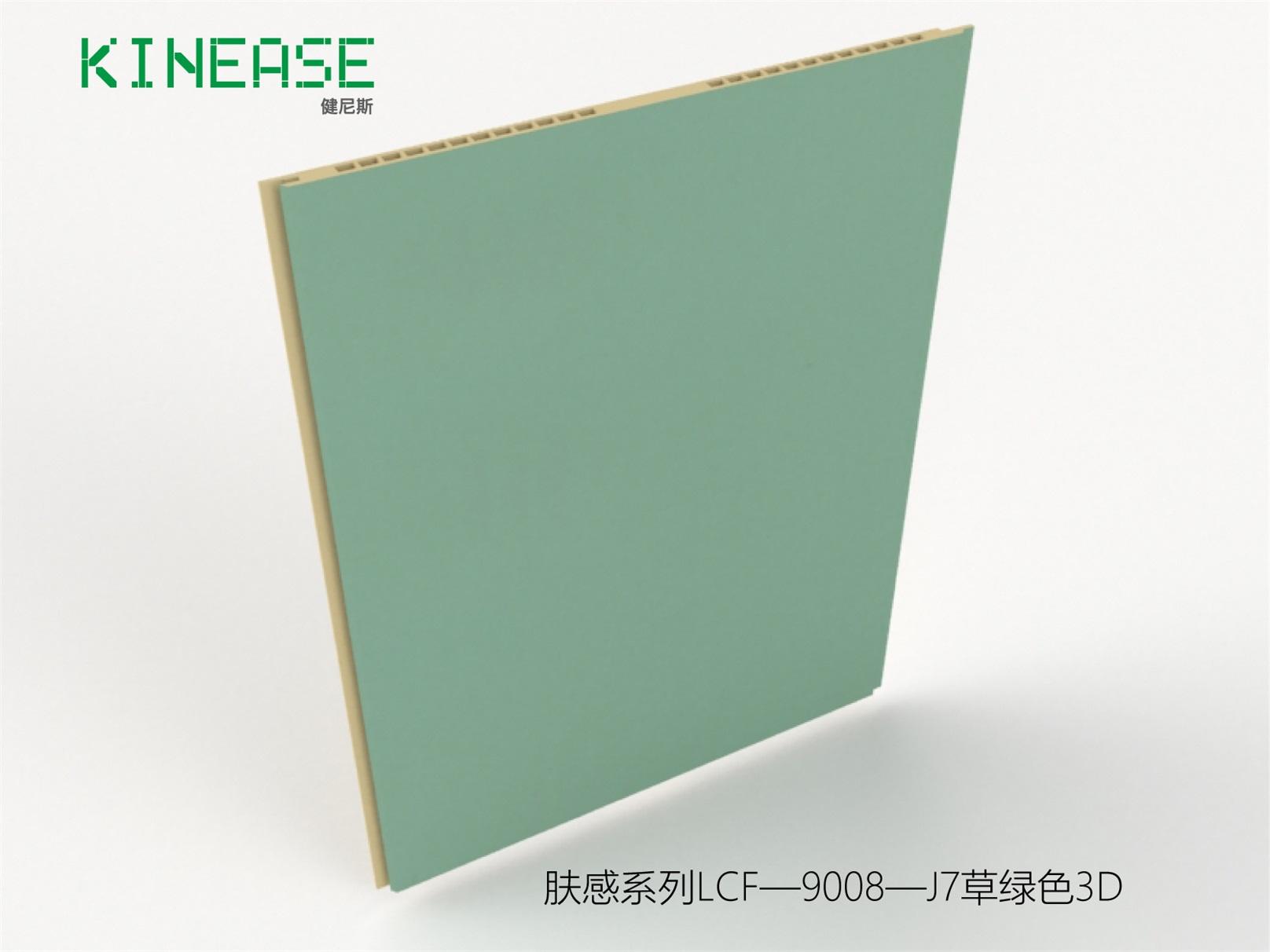 肤感系列LCF—9008—J