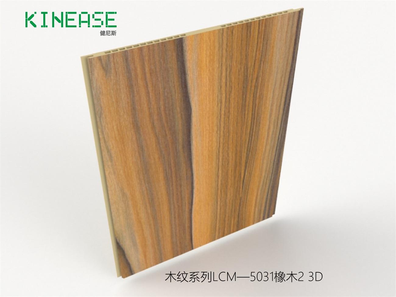 木纹系列LCM—5031橡