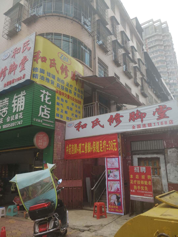 贵州六盘水加盟店