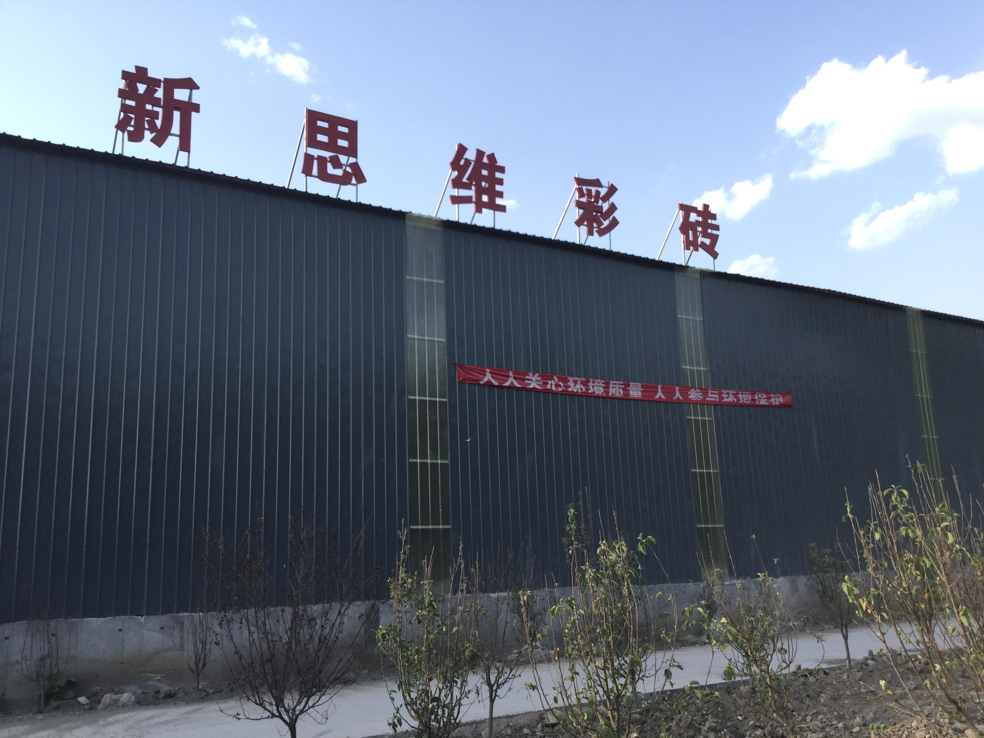 滦县新思维新型环保建材有限公司