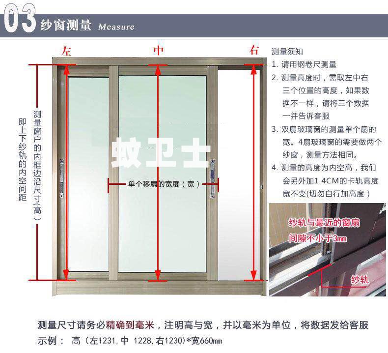 推拉纱窗测量方法图