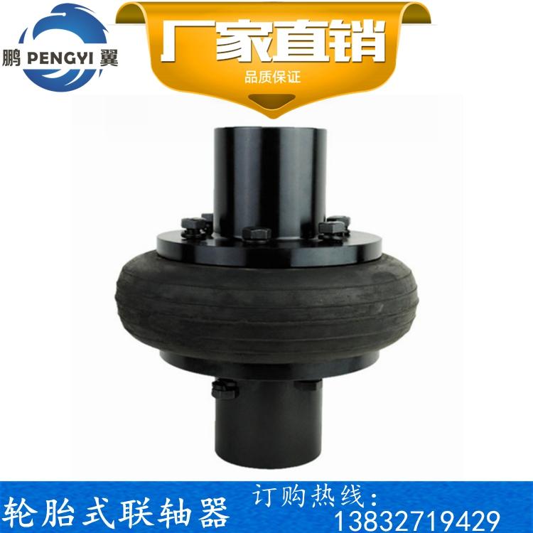 河北轮胎式联轴器生产