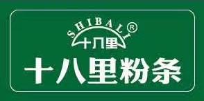 秦皇岛十八里食品有限公司