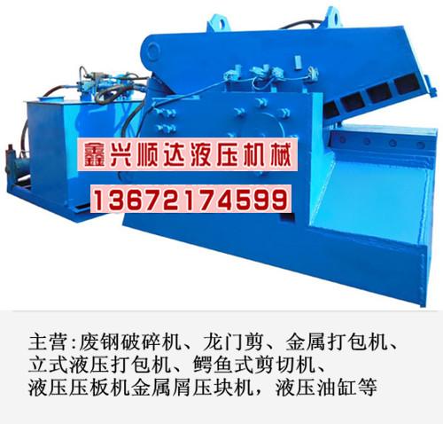 液压剪切机|废钢液压