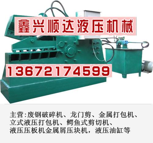 剪切机|废钢剪切机|液