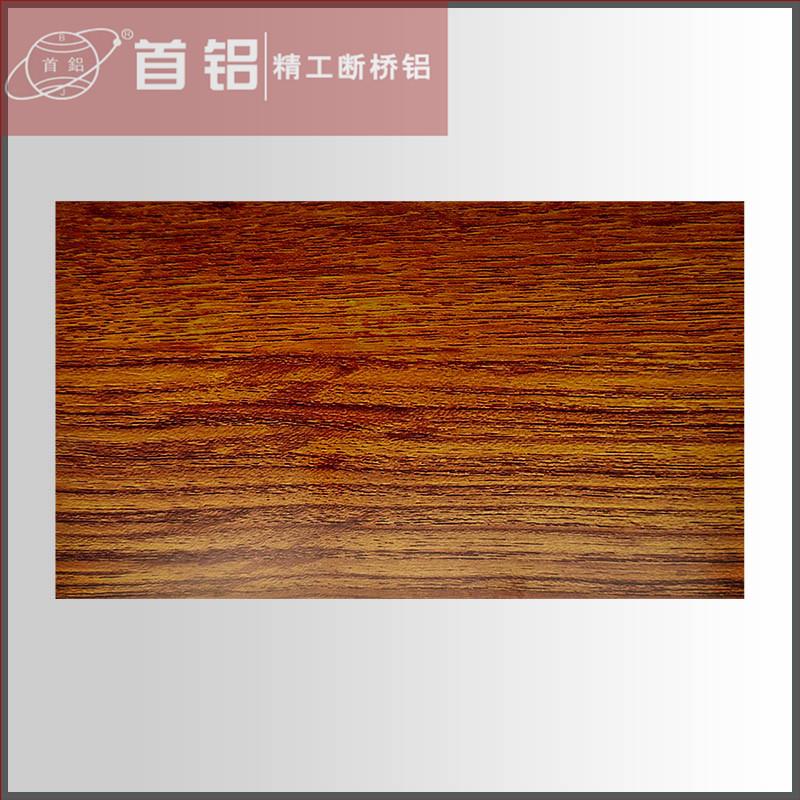 北京首铝木纹色板18