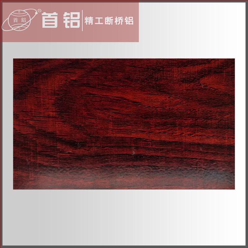 北京首铝木纹色板19